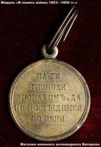 Купить медаль в память войны 1853—1856 гг. магазин военного .