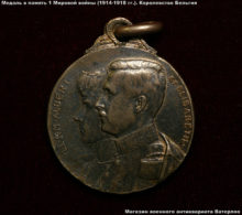 Медаль 1 Мировой войны 1914-1918 гг., Бельгия.