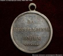 Медаль Персидской войны купить