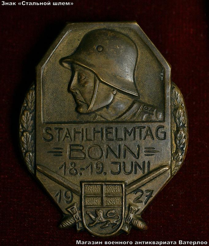 Член немецкой военизированной