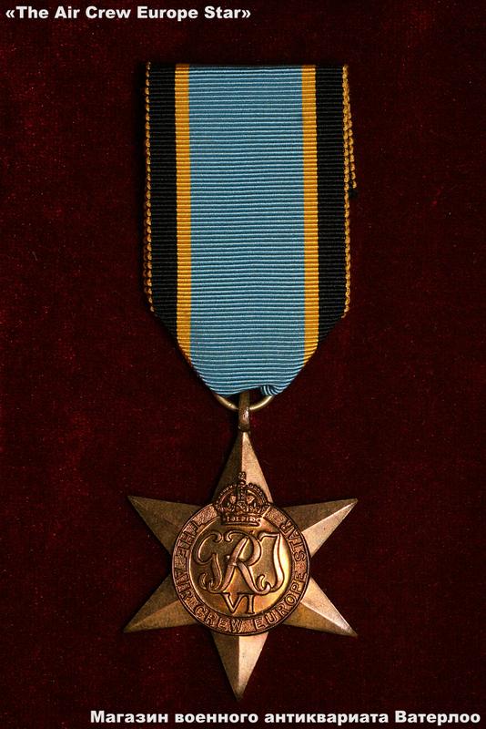 a18e049168ad Звезда за 2 Мировую войну «Летный экипаж Европы» (оригинальное название на  английском языке; the Air Crew Europe Star). Учреждена в 1945 году.